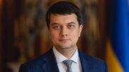 На Сумщину приїде спікер парламенту Дмитро Разумков